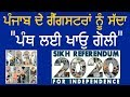 Gangster in Punjab || ਪੰਜਾਬ ਦੇ ਗੈਂਗਸਟਰਾਂ ਨੂੰ ਮਿਲਿਅਾ ਰੈਫਰੰਡਮ 2020 ਲੲੀ ਸੱਦਾ || Sikh Referendum 2020