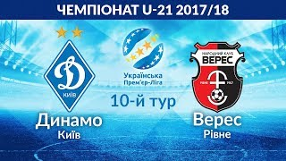 Динамо Киев до 21 : Верес до 21