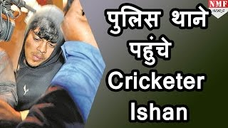 Road Accident के बाद Cricketer Ishan पहुंचे Police थाने!