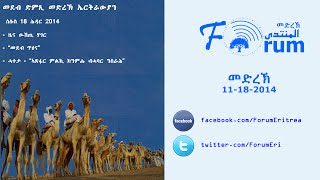 Eritrean FORUM: Radio Program - ድምጺ መድረኽ - Tuesday 18, November 2014