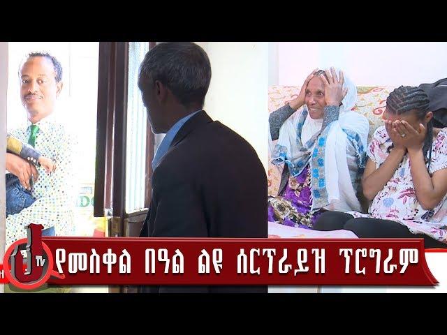 JTV Afalagi Meskel Special Surprise Program