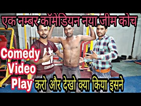 Naya Gym Coach! देसी गांव का छौरा।New Comedy Video! By Ballu Sallu lallu