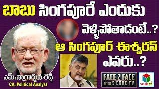 బాబు ఓడిపోయాక సింగపూరే ఎందుకు వెళ్ళిపోతాడంటేCA Nagarjuna Reddy On AP Elections 2019 | Chandrababu