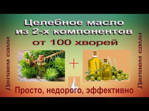 Целебное масло от 100 хворей. Недорого и эффективно. Делаем сами.