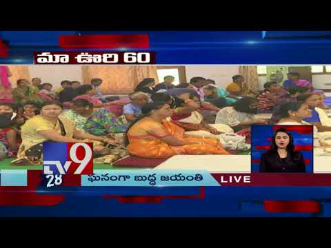 Maa Oori 60 || Local News From Telugu States || 02-05-2018 - TV9