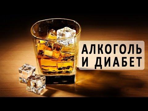 Сахарный диабет и алкоголь. Можно ли диабетику пить алкогольные напитки?