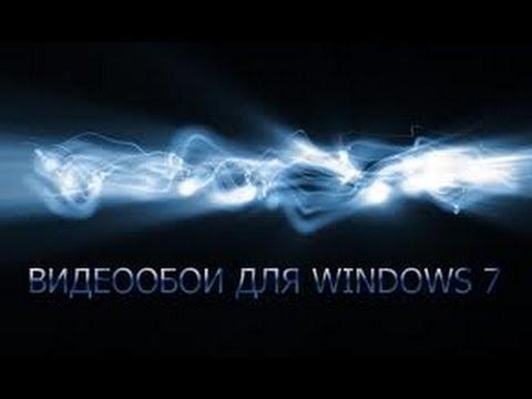 Как установить живые обои для windows7