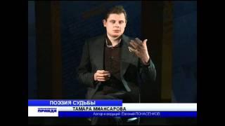 Тамара Миансарова документальный фильм