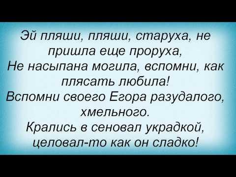 ДДТ, Юрий Шевчук - Деревня