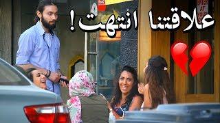 EJP انهاء العلاقة مع بنات وشباب ما بنعرفهم  - Breaking up with strangers!