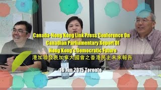 港加聯發表加拿大國會之香港報告Canada Hong Kong Link On Canadian Parliament Report Of Hong Kong