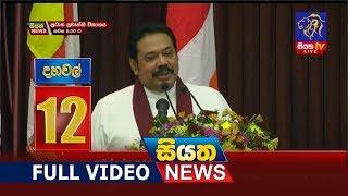 Siyatha News | 12.00 PM | 26 – 08 – 2019