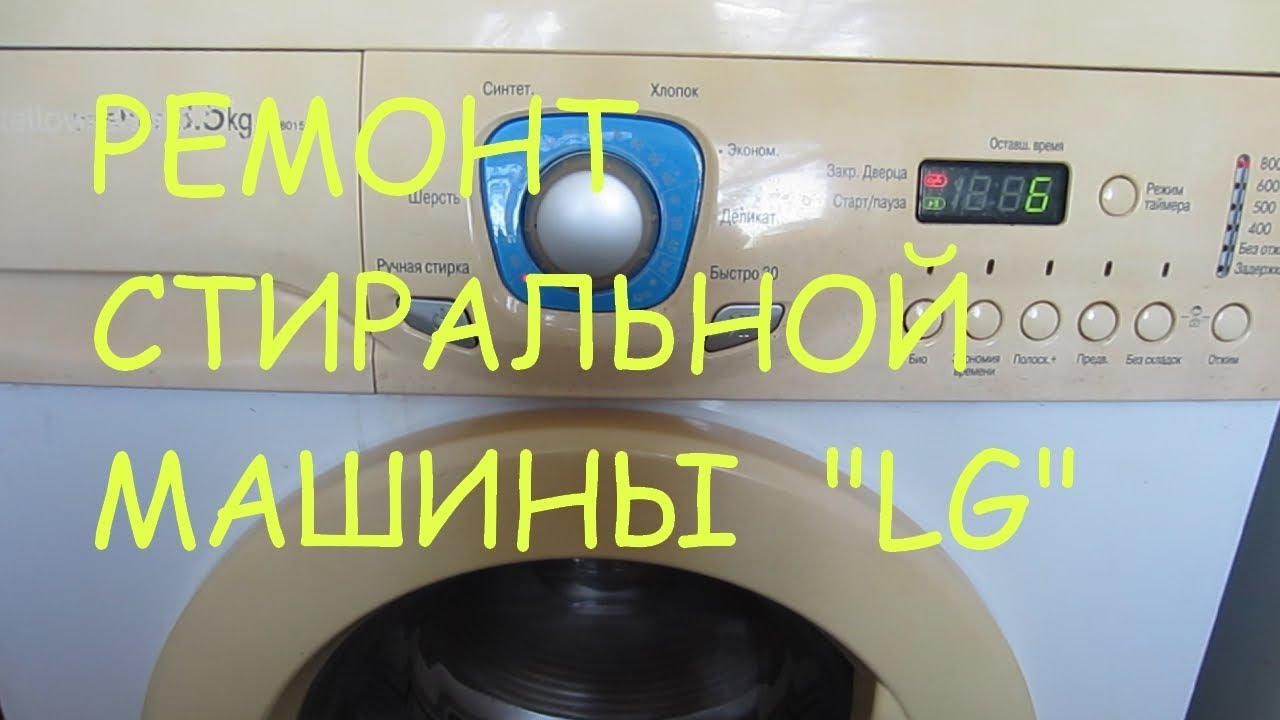 Ремонт стиральной машины лж своими руками