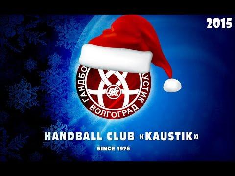 Поздравление с Новым годом от СГК «Каустик»