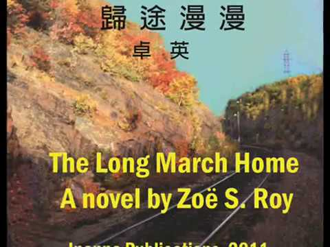 The Long March Home 《歸途漫漫》