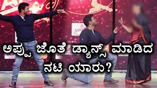 Puneeth Raj Kumar Special Show On 'Dance Dance Junior' Reality  Show  |  Kannada