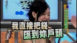 2007.08.17康熙來了完整版 好久不見范曉萱