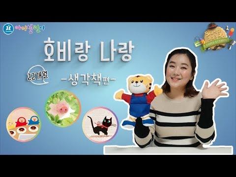 호비 | 아이챌린지 | 또또쌤이랑 호비랑 | 22개월 | 생각키우기 | 유아교육 | 아동 | 어린이 | 또또쌤과 또또놀자 | 키즈에듀티비 | Kids edu TV
