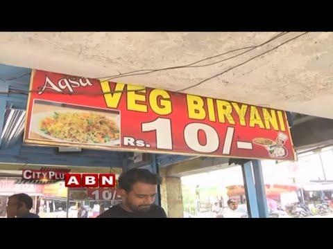 Rs 10 Veg Biryani at Afzalgunj | ABN Special Focus | ABN Telugu