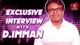 என்னை நம்பி படம் எப்படி குடுத்தாங்கன்னு தெரியல –  Music Director D Imman Exclusive Interview