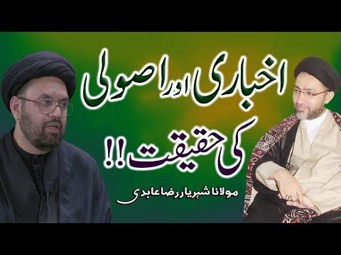 Akhbari Or Usooli Ki Haqeeqat !! | Maulana Shehryar Raza Abidi | 4K