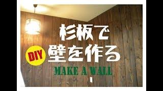 [DIY]STAEK BAR Make the lest room Part1 19 DIYでトイレの内装工事パート1
