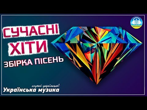 Українські пісні. Сучасні хіти - збірка пісень  ▰ Modern Ukrainian hits are a collection of songs