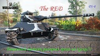 Т-71 Оборотень / World of Tanks PS4