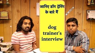 डॉग ट्रेनिंग कब शुरू करे | Best age to start dog training ?