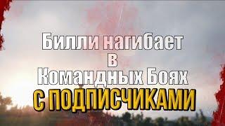 БИЛЛИ НАГИБАЕТ В КБ С ПОДПИСЧИКАМИ #2 | World of Tanks