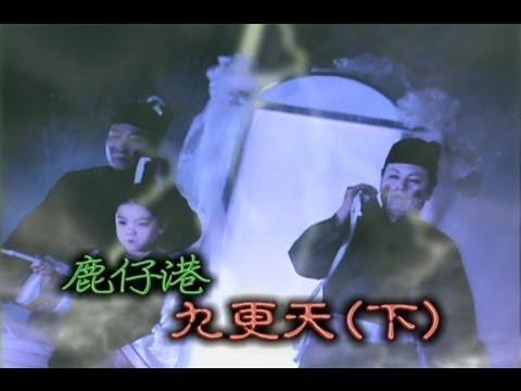 台劇-台灣奇案-鹿仔港九更天