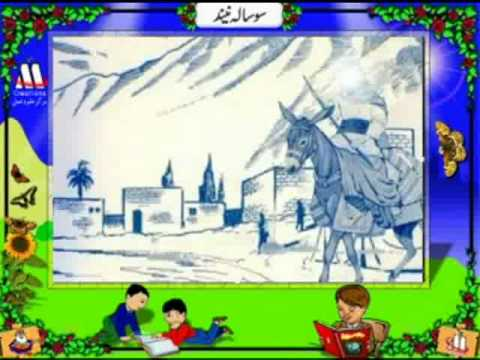 06-quranic Stories For Children (urdu)- So Saal Ki Neend video