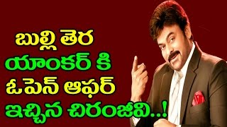 Pradeep Decides To Marriage In Chiranjeevi MEK Show