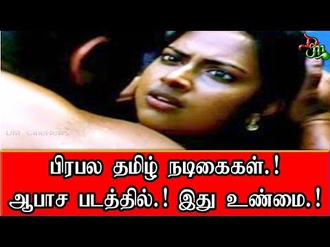 பிரபல தமிழ் நடிகைகள் ! ஆபாச படத்தில் ! இது உண்மை ! ¦ Tamil Cinema news thumbnail