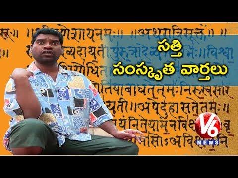 Bithiri Sathi's Sanskrit News | Memorising Sanskrit Mantras Increases Memory | Teenmaar News | V6