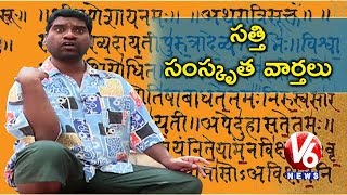 Bithiri Sathi's Sanskrit News | Memorising Sanskrit Mantras Increases Memory | Teenmaar News