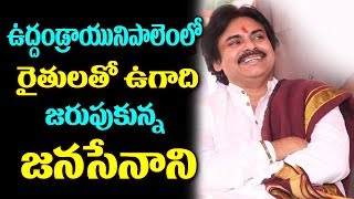 Janasena Chief Addressing Farmers Issue In Uddandarayunipalem | Amaravati | Pawan Kalyan | TTM
