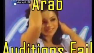 اسوأ المشتركين في برامج المواهب العربية...مسخرة - Arab Auditions Fail