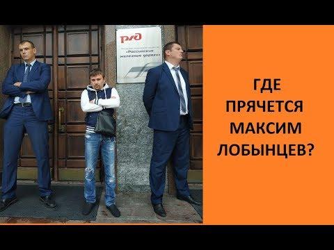 Вектор Движения №188 Где прячется Максим Лобынцев?