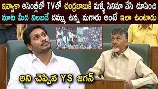 CM YS Jagan showed visuals of YSR Cheyutha to Chandrababu Naidu in Assembly TV