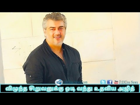Ajith helped for boy| 123 Cine news | Tamil Cinema news Online