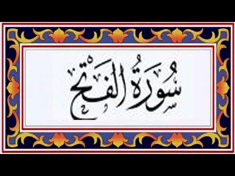 Surah AL FATH(the Victory)سورة الفتح - Recitiation Of Holy Quran - 48 Surah Of Holy Quran