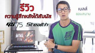 รีวิวความรู้สึกหลังได้สัมผัส MSI Gaming Notebook GS75 Stealth รุ่นใหม่จาก เบลล์ ขอบสนาม