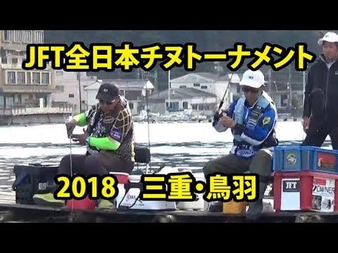 JFT全日本チヌトーナメント 2018