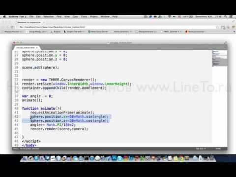 Three.js - Движение по окружности