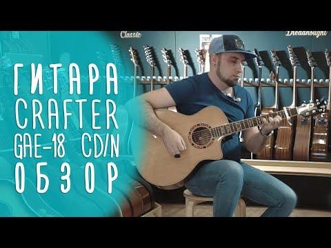 Crafter GAE-18 CD/N, Дмитрий Левин |  gitaraclub.ru
