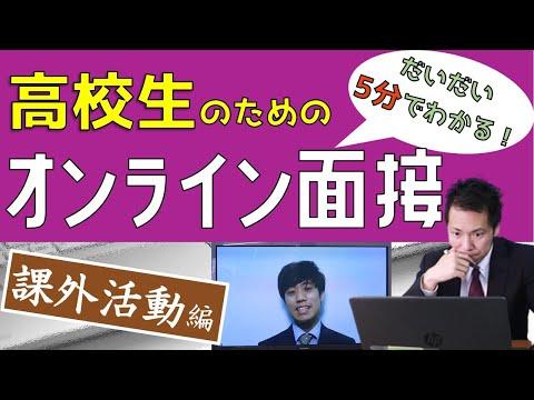 【自己PR】高校生のためのオンライン面接~課外活動編~【模擬面接&解説】