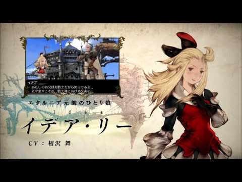 Bravely Default TGS 2012 Trailer
