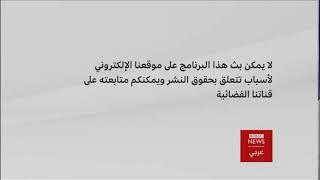 download musica BBC Arabic Live - البث المباشر لتلفزيون بي بي سي عربي