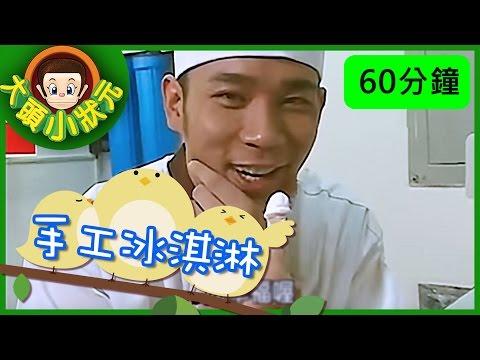 台灣-大頭小狀元-EP 008 手工冰淇淋 、 蛋糕師傅